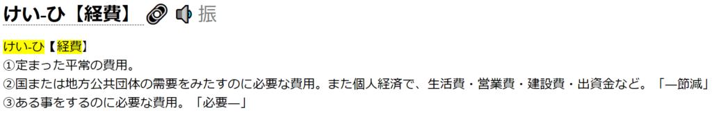 経費の定義(広辞苑)