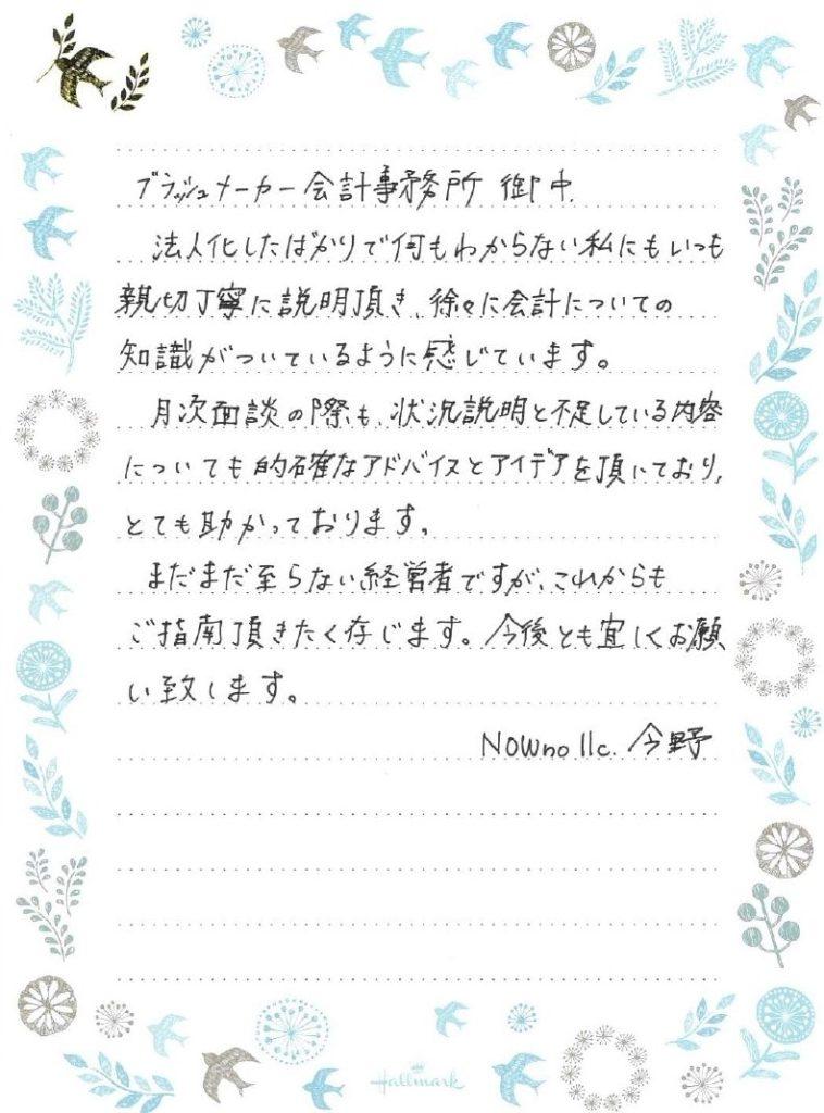 神田税理士事務所の口コミ6_合同会社ノウノ