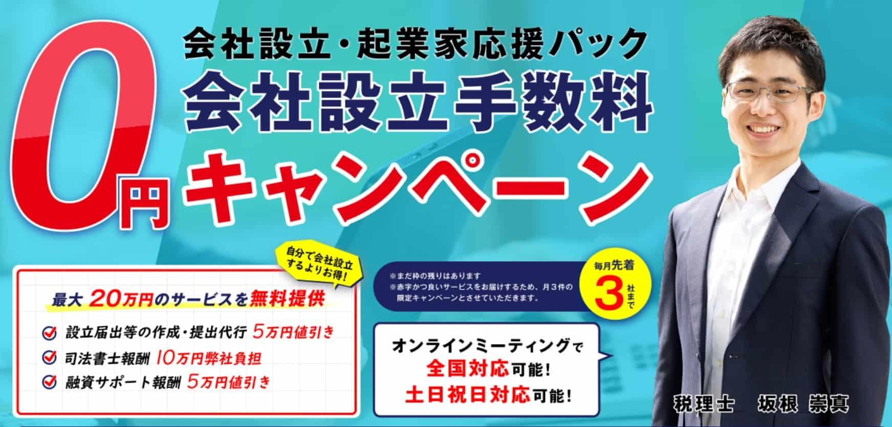 千代田区神田:会社設立・起業家応援パック