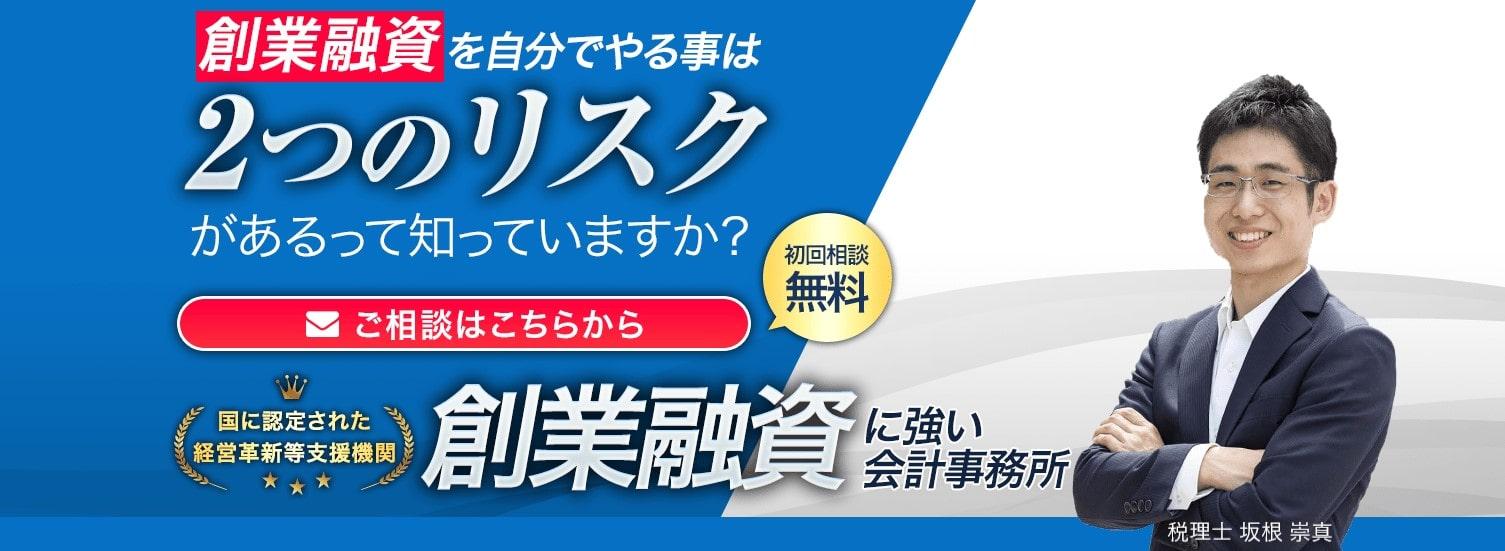 千代田区創業融資サポート(税理士対応)
